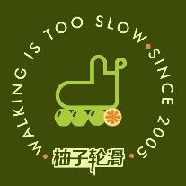 柚子轮滑yoyoskate