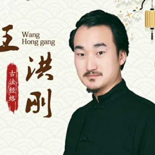 王洪刚经络大讲堂