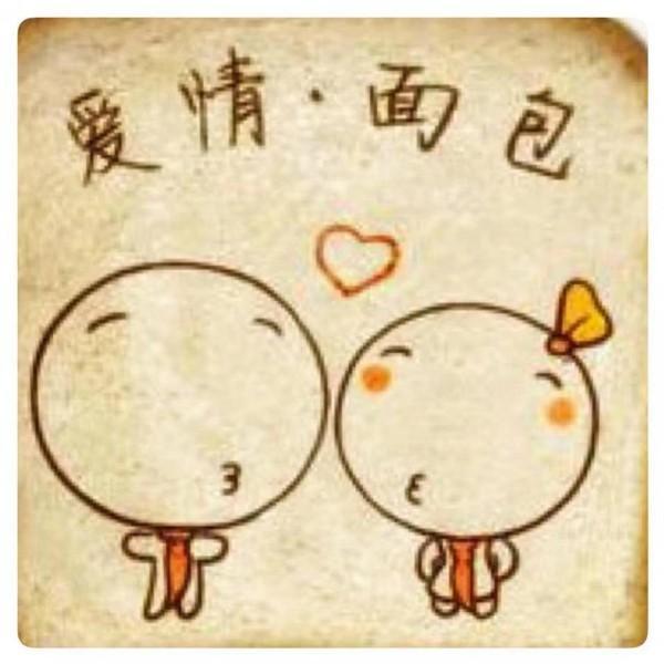 左边爱情右边面包