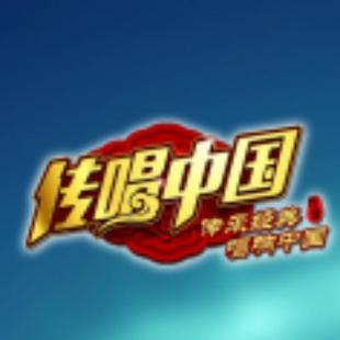 传唱中国1