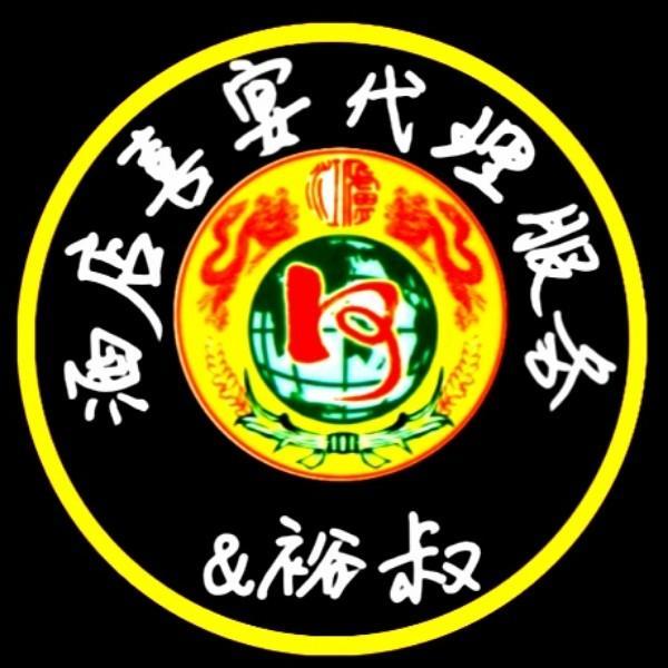 何氏禄赊裕叔
