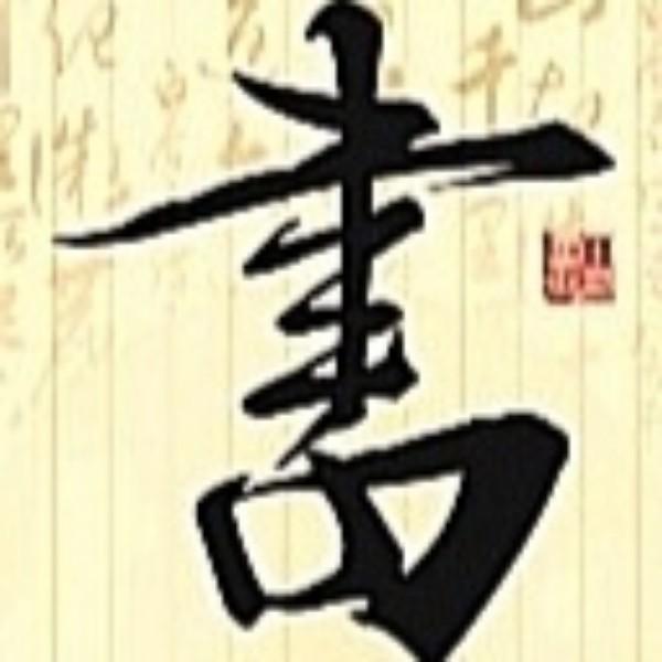中西方书画艺术