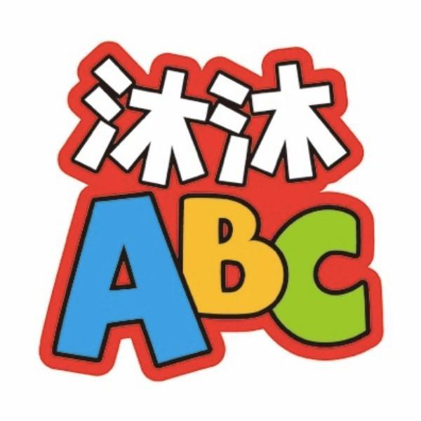 沐沐ABC官方