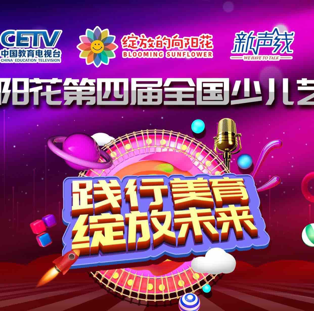 CETV1少儿春晚广西组赛区