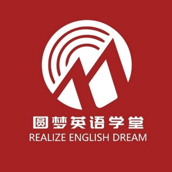 圆梦英语学堂