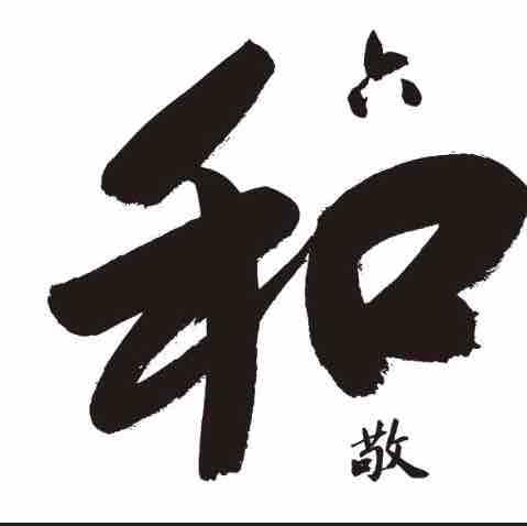 德惠六和敬共修赵欣老师