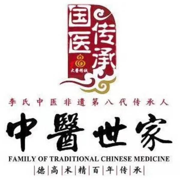 李氏国医药堂