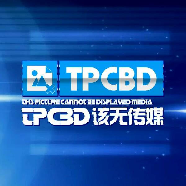TPCBD该无传媒