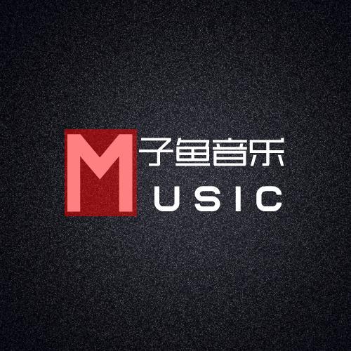 子鱼Music