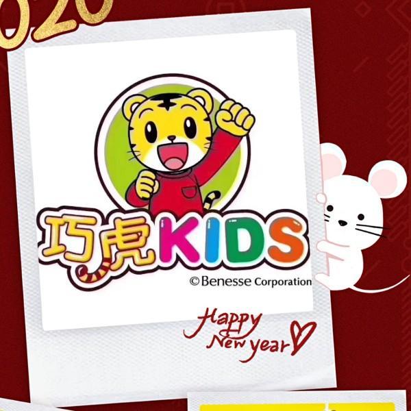 巧虎KIDS唐镇恒生万鹂中心