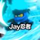 Jay忍者