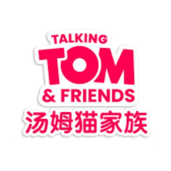 湯姆貓家族