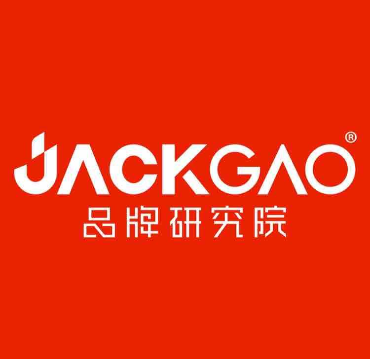 JackGao品牌研究院