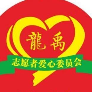 龙禹志愿服务中心