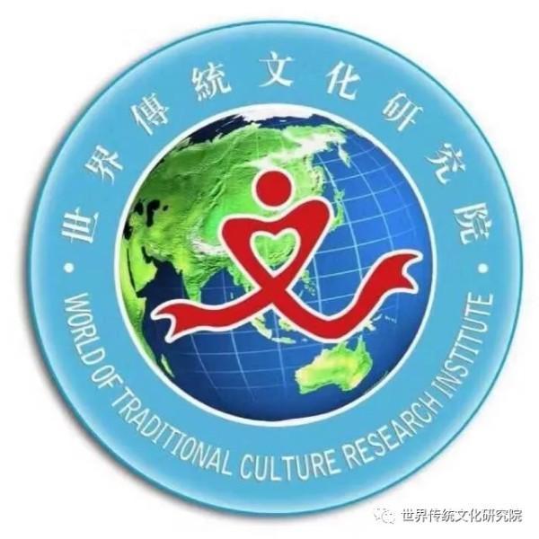 世界传统文化研究院