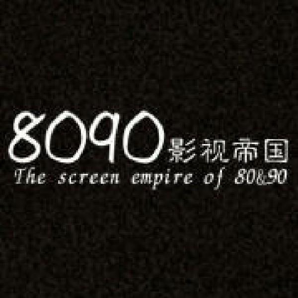8090影视帝国
