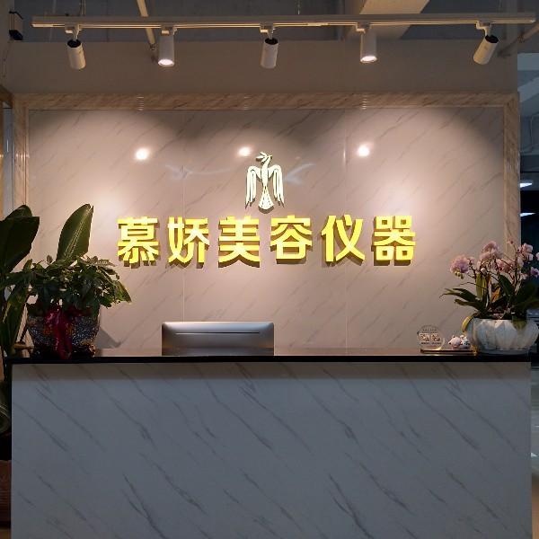 广州慕娇美容仪器有限公司