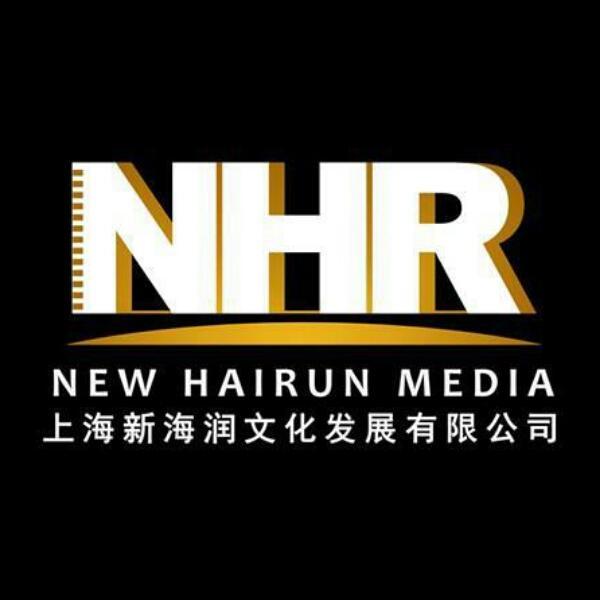 上海新海润文化发展有限公司