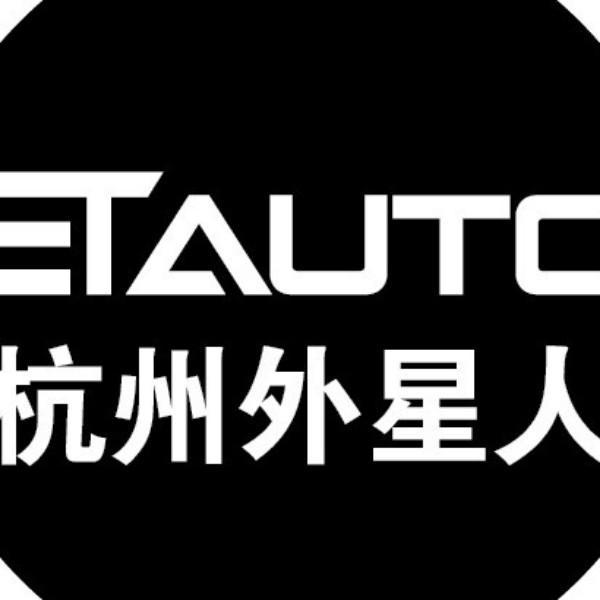 杭州外星人汽车贴膜服务机构