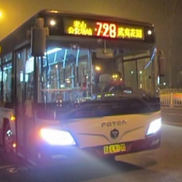 北京公交728