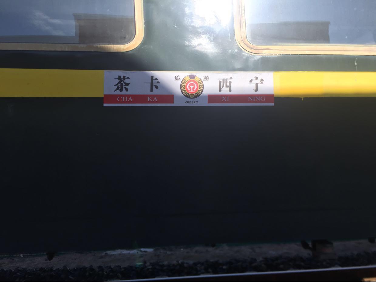 青藏宁段火车迷小号