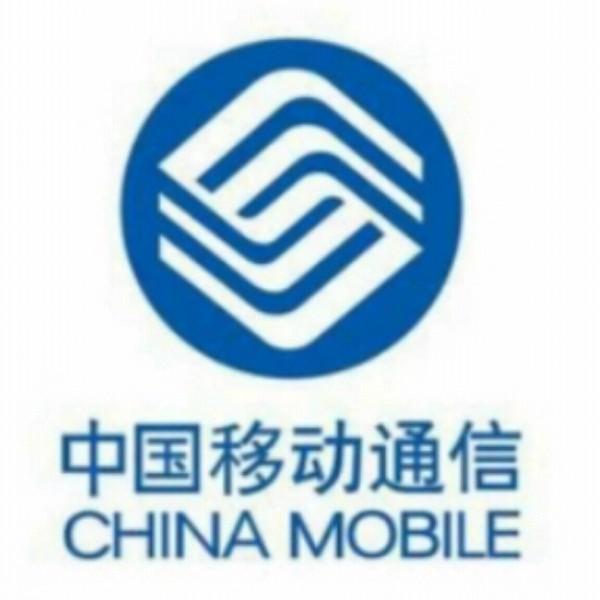 中国移动通信32