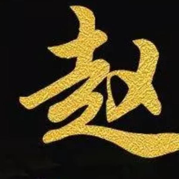 赵权兴822