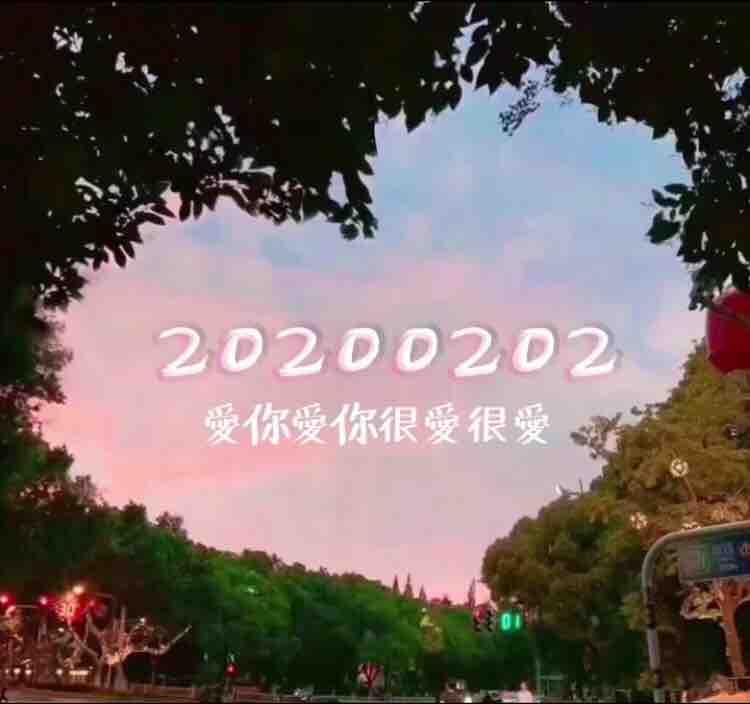 樱花202020