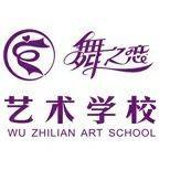 怀化市舞之恋艺术学校