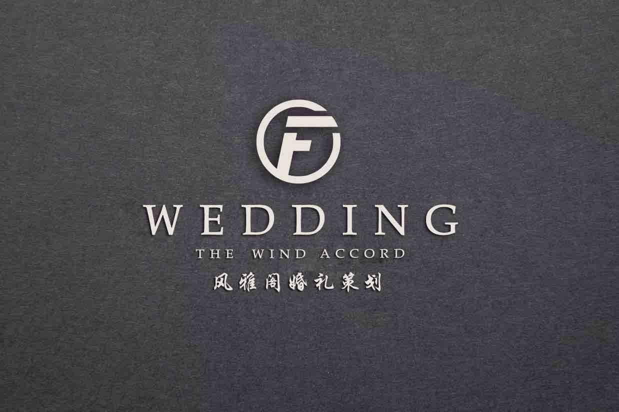 广州风雅阁婚庆策划公司