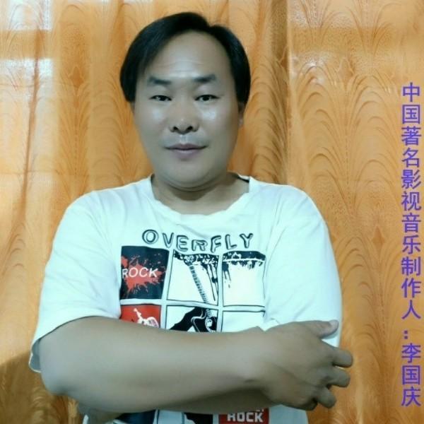 著名音乐人李国庆