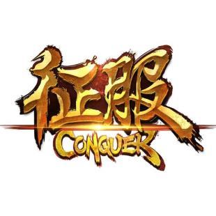征服-游戏