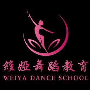 维娅舞蹈教育