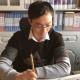 天生书法高级教师