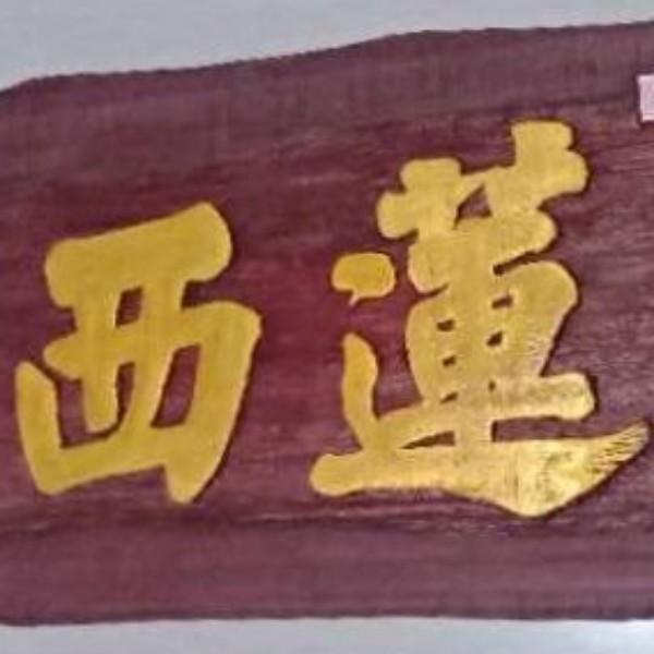 西莲精舍讲堂