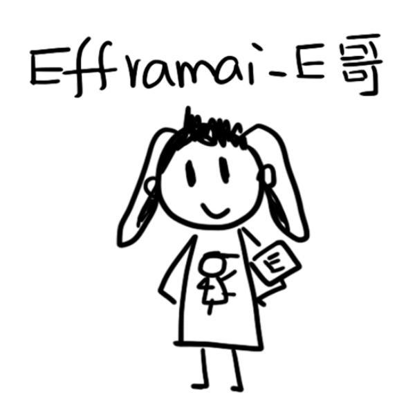 Efframai-E哥