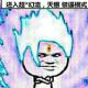 channel小八辣子
