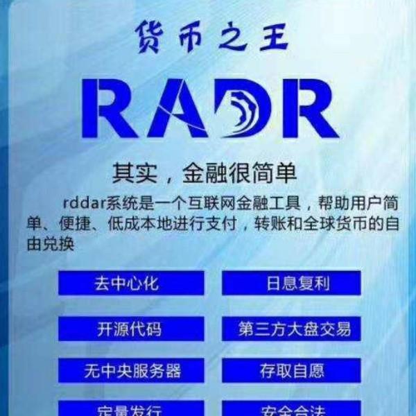 RADR雷达支付
