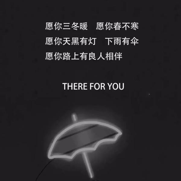 愿你天黑没灯下雨没伞