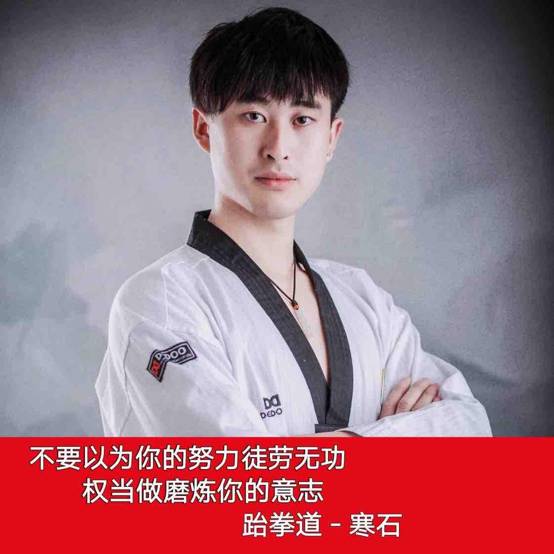 中国高校跆拳道联盟