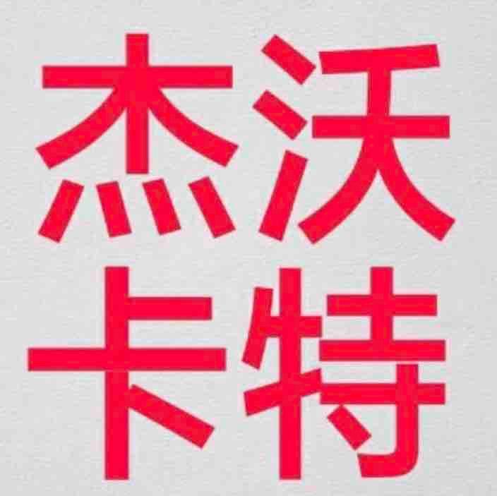 a大车四轮定位仪杰沃卡特
