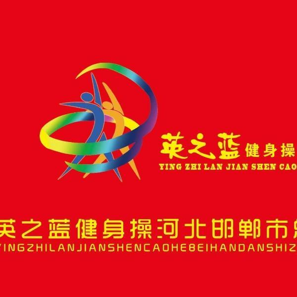 中国英之蓝健身操