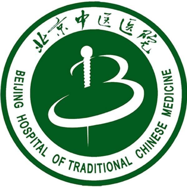北京中医医院骨伤科教研室