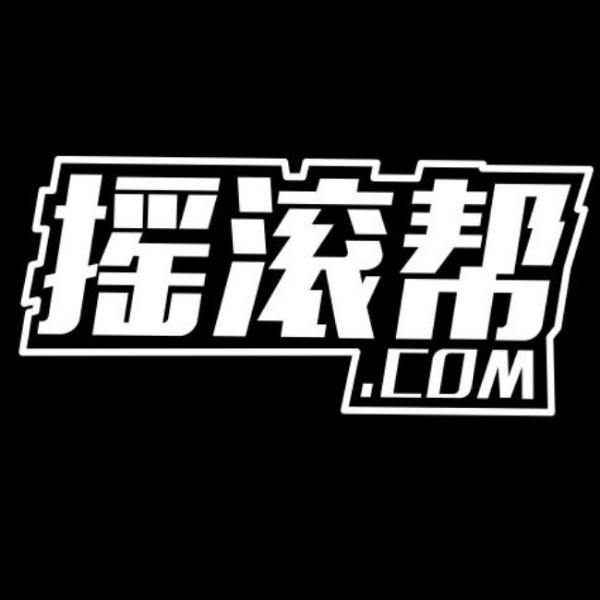 中国摇滚帮