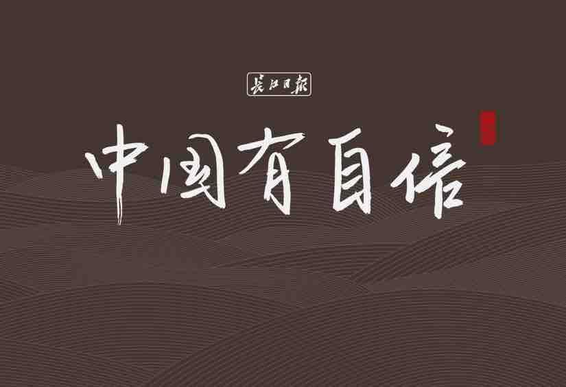 中国有自信
