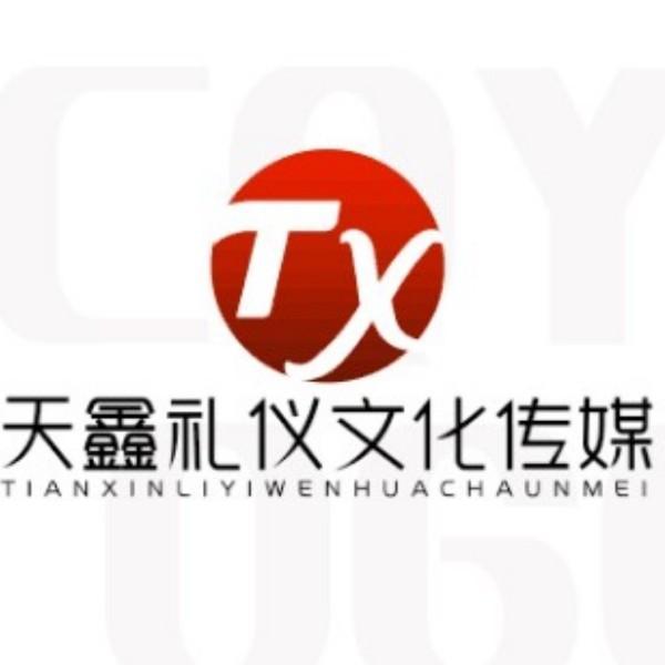 天鑫礼仪文化传媒公司
