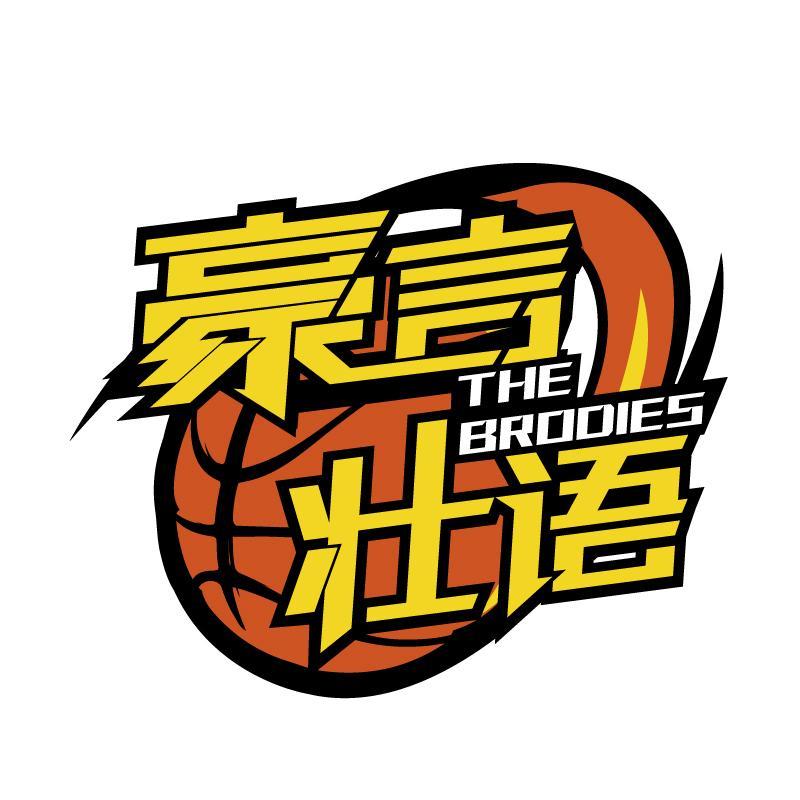 豪言壮语_Thebrodies