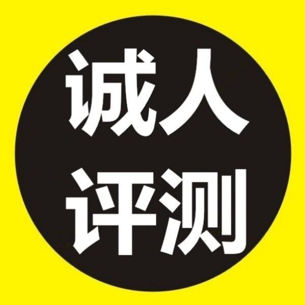 诚人评测01