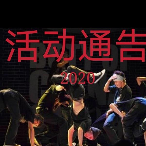 北京石景山舞蹈