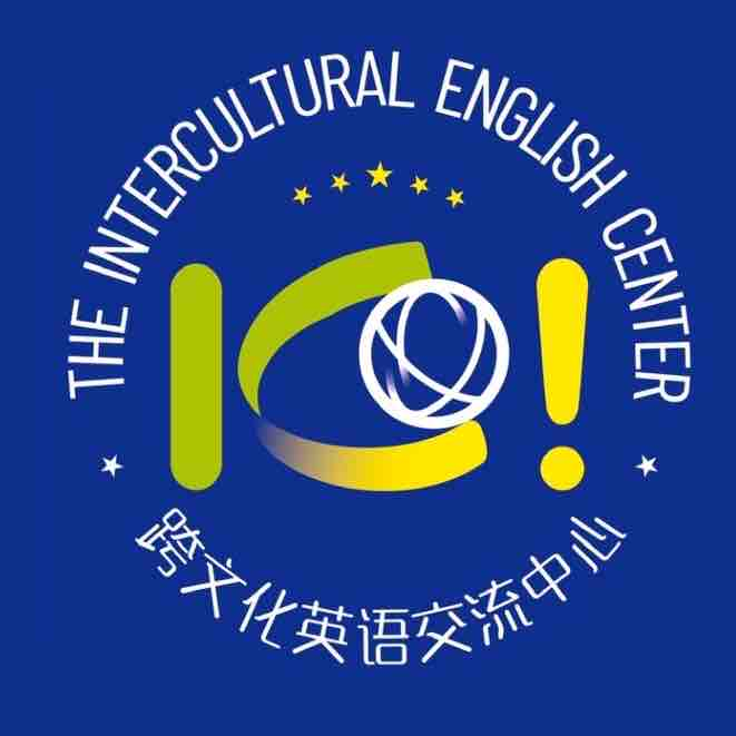 IC跨文化英语交流中心